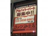 コメダ珈琲店 イオン東雲店