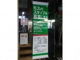 モスバーガー 中板橋駅前店