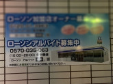 ローソン 横浜都筑池辺町店