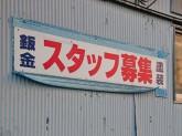 有限会社 鈴木自動車