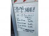 セブン-イレブン 中野本町4丁目店