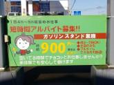 (株)斉藤商店 セイフル伊奈