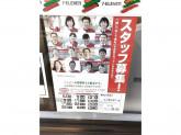 セブン‐イレブン 立川諏訪通り店