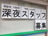 ファミリーマート イノウエ竹谷店