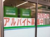 ファミリーマート 新京極蛸薬師店