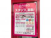 ザ・ダイソー100円SHOP生活雑貨館西脇野村店