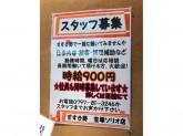 すすき野 宝塚ソリオ店