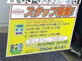 クリーニングショップ ニューN(エヌ)阿佐ヶ谷店