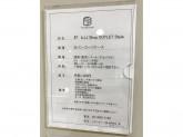 A.L.I Shop OUTLET Style 八王子東急スクエア店