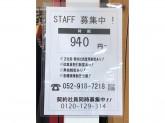 ジーンズメイト アピタ名古屋北店