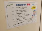 株式会社セイソー(モレラ岐阜)