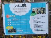 ハレノチ晴 甲子園口グリーンプレイス店
