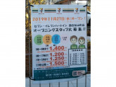 セブン-イレブン ハートイン 西宮松山町店