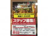 ウェンディーズ・ファーストキッチン 笹塚店