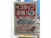 ポニークリーニング 新小川町店