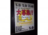 玉金 錦糸町店