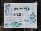 ひととき保育宮前 SAKURA KIDS(サクラキッズ)