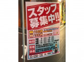 東京レジャーランド 秋葉原店