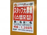 ジョンノハットグ 渋谷店