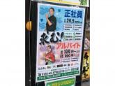 千年の宴 武庫之荘南口駅前店
