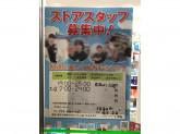 ファミリーマート 英賀春日町店