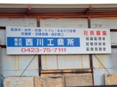 株式会社 西川工業所