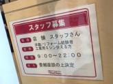 マジックミシン 久御山店