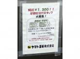 ヤマト運輸 墨田太平センター