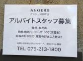 ANGERS(アンジェ) 河原町本店