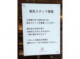 公長齋小菅(こうちょうさい こすが) 京都本店