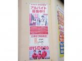 JOYSOUND(ジョイサウンド) 木屋町店