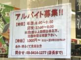 セブン-イレブン 世田谷上馬5丁目店