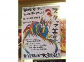 地鶏専門店 まるゑ 天神橋3丁目店