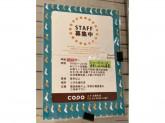 COPO(コポ) 永福町店