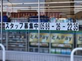 ファミリーマート一宮西島町店