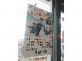 ファミリーマート 下北沢駅南店