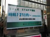 SOLE(ソーレ) 自由が丘店