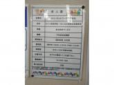 セイハ英語学院 イオンスーパーセンター栗原志波姫教室
