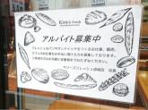 Kiriy's Fresh(キリーズフレッシュ) 成城店