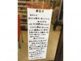 セブン‐イレブン 世田谷深沢店