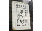 焼肉ホルモン 坂上 梅田本店(ホルモンサカガミ)