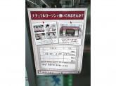ナチュラルローソン 新高円寺駅前店
