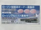 ローソン 神戸箕谷インター店