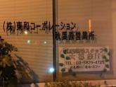 東和コーポレーション 秋葉原営業所