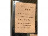 きんぼし  秋葉原店