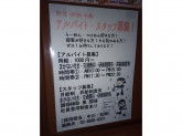 麺屋 中川會 錦糸町店