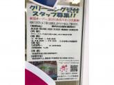 大滝クリーニング 田端店