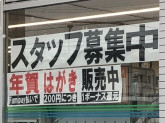 ファミリーマート 一宮北園通店