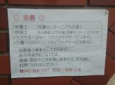 永山駅前こどもの家
