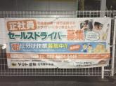 ヤマト運輸 千種今池センター/名古屋新栄センター